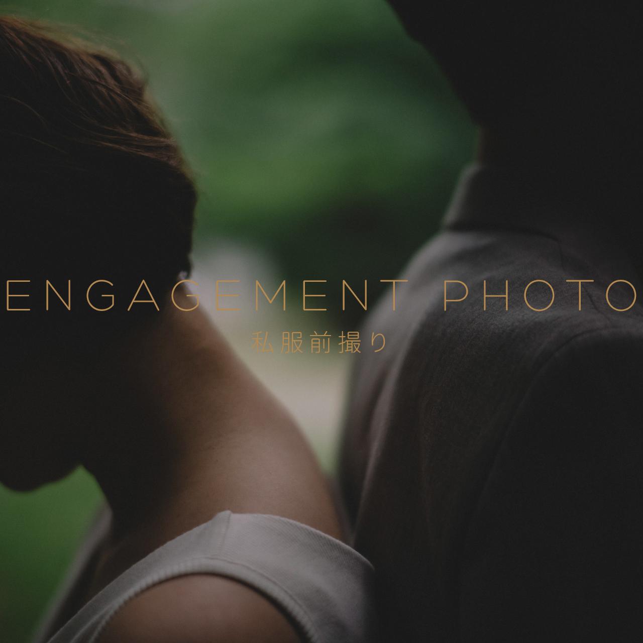 結婚式カメラマン ウェディングフォト 結婚写真 エンゲージメントフォト 私服前撮り Fika and Fotos