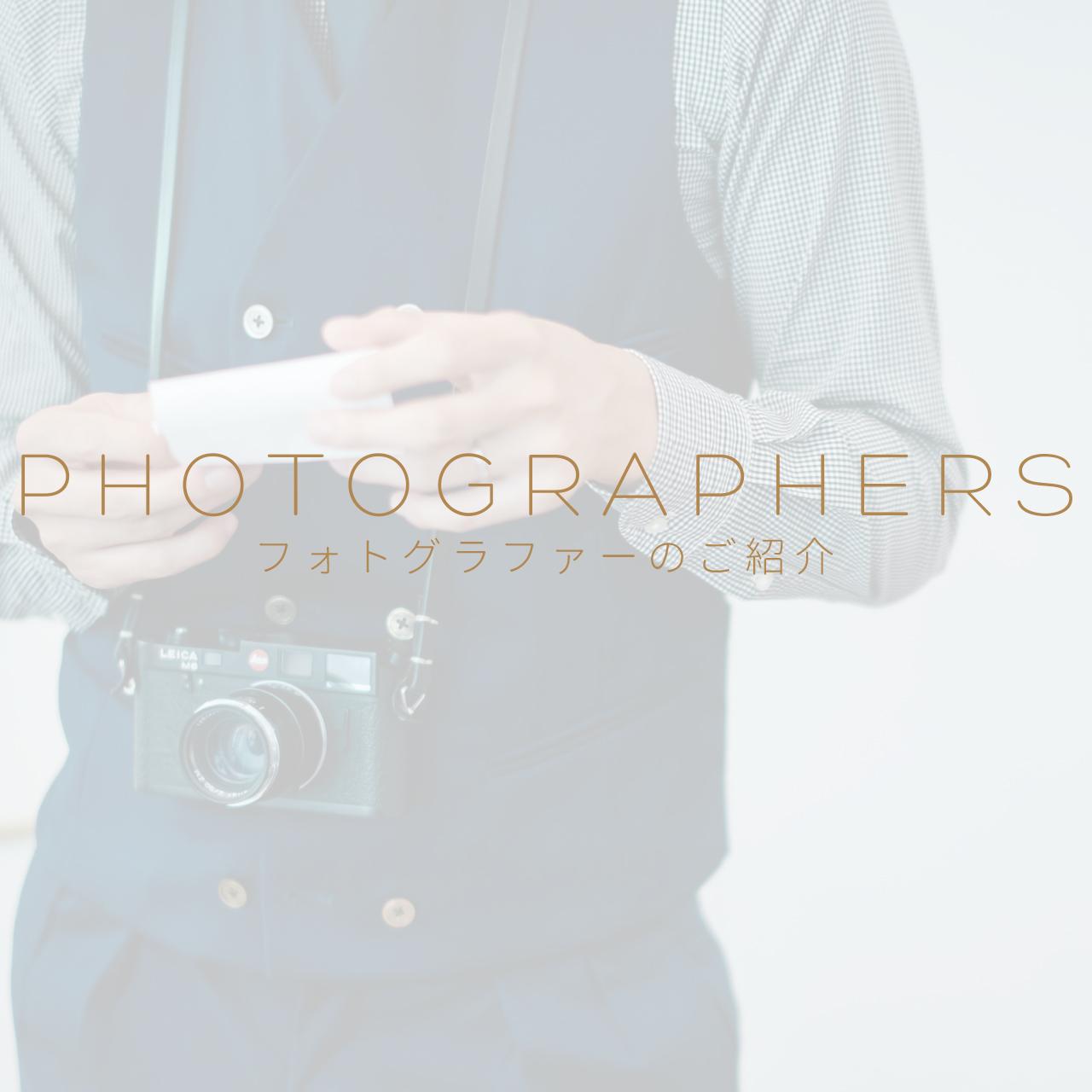 結婚式カメラマン ウェディングフォト 結婚写真 フォトグラファーのご紹介