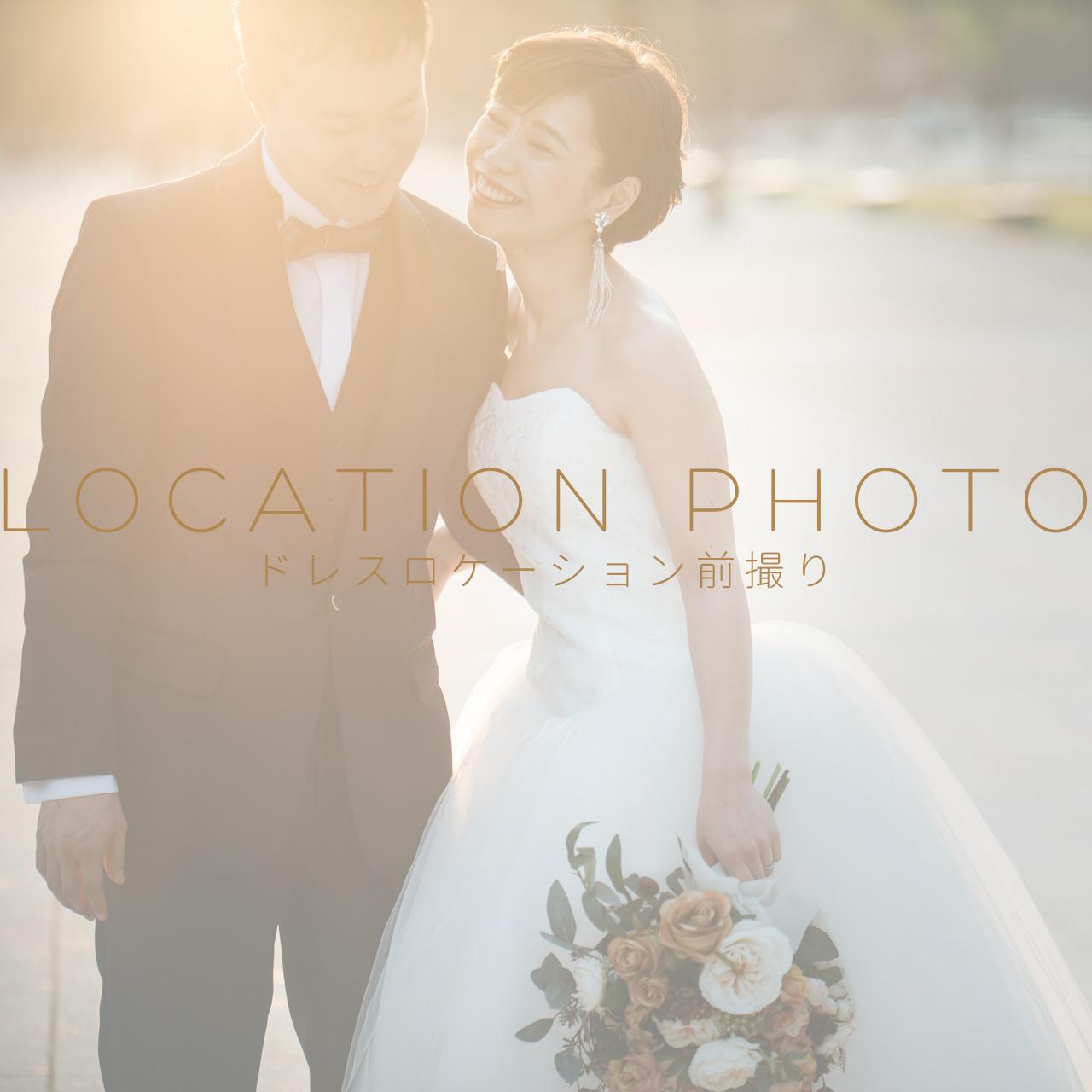 結婚式カメラマン ウェディングフォト 結婚写真 ロケーションフォト ウェディングドレス前撮り Fika and Fotos