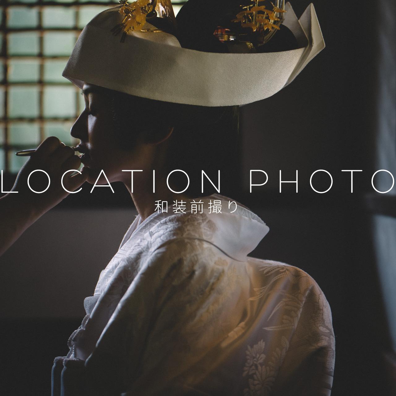 結婚式カメラマン ウェディングフォト 結婚写真 ロケーションフォト 和装前撮り Fika and Fotos