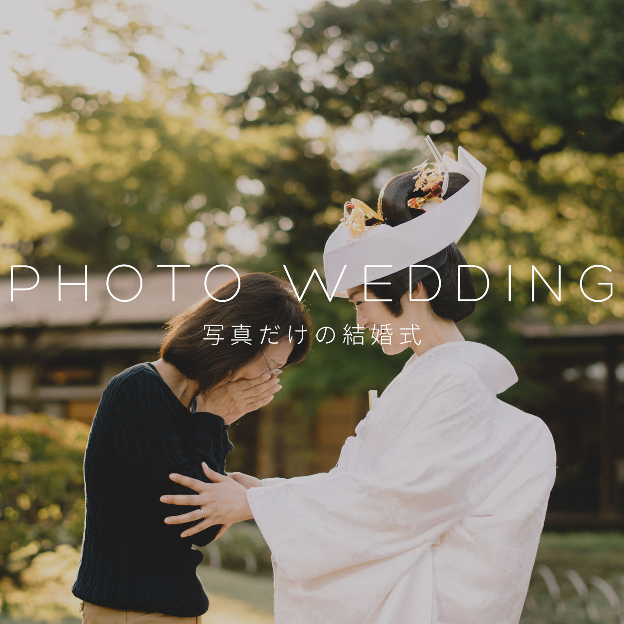 フォトウェディング 写真だけの結婚式 東京 Fika and Fotos 家族